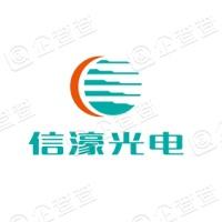 深圳市信濠光电科技股份有限公司