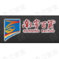 南宁百货大楼股份有限公司