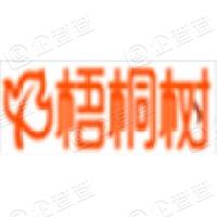 深圳梧桐树网络科技有限公司