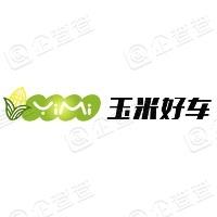 深圳市玉米好车网络技术有限公司
