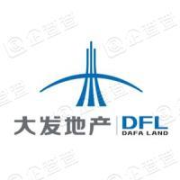 上海大发房地产集团有限公司