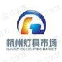 杭州灯具市场有限公司