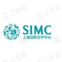上海国际医学中心有限公司