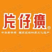 漳州片仔癀药业股份有限公司