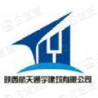 陕西航天通宇建筑工程有限公司