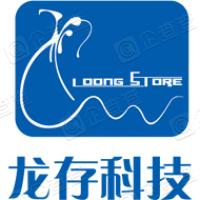 龙存科技(北京)股份有限公司