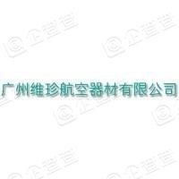 广州维珍航空器材有限公司