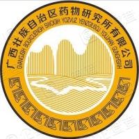 广西壮族自治区药物研究所有限公司