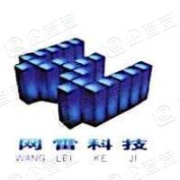 北京世纪网雷科技有限公司