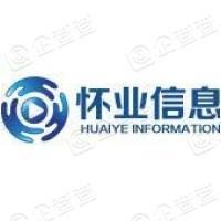 江苏怀业信息技术股份有限公司