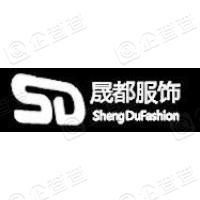 北京晟都服饰贸易有限公司