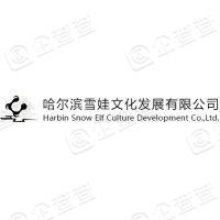 哈尔滨雪娃文化发展有限公司