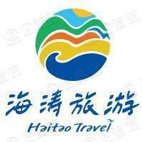 北京海涛国际旅行社股份有限公司