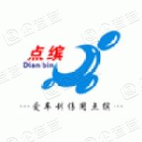 广州市点缤汽车用品有限公司