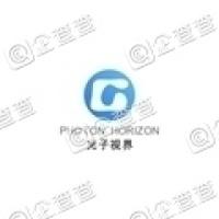 陕西光子视界科技有限公司