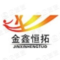 焦作金鑫恒拓新材料股份有限公司