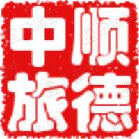 佛山市顺德区中旅国际旅行社有限公司
