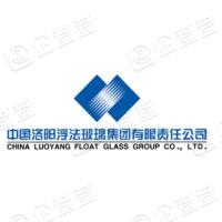 中国洛阳浮法玻璃集团有限责任公司
