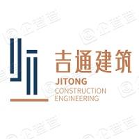 浙江吉通地空建筑科技有限公司