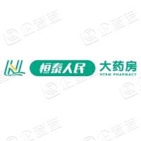 恒泰人民(江苏)大药房连锁有限公司常州常发豪郡店