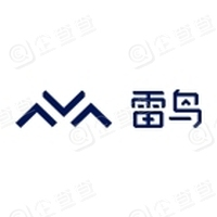 深圳市雷鸟网络科技有限公司