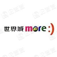 武汉市世界城广场商业管理有限公司