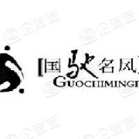 杭州国驰名风会议展览有限公司