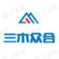 山东三木众合信息科技股份有限公司