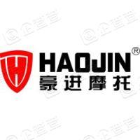 广州豪进摩托车股份有限公司