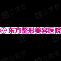 郑州东方整形美容医院有限公司