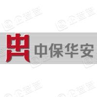 中保华安集团有限公司