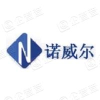 诺威尔(天津)能源装备股份有限公司