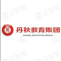 四川丹秋教育管理集团有限公司