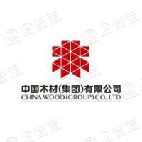 中國木材(集團)有限公司