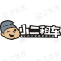 海南小二网络科技有限公司