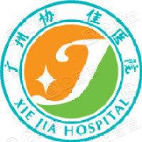 广州协佳医院有限公司