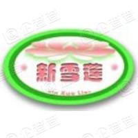 安庆新雪莲生物科技股份有限公司