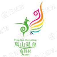 北京金隅凤山温泉度假村有限公司