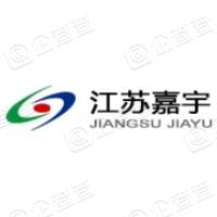 江苏嘉宇特种装备股份有限公司