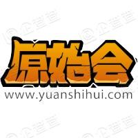 北京原始会投资管理有限公司
