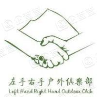 北京左手右手商务服务有限公司