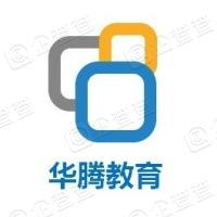 广州华腾教育科技股份有限公司