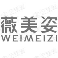 广州薇美姿实业有限公司