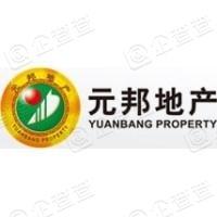 广东元邦房地产开发有限公司