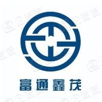 天津富通鑫茂科技股份有限公司