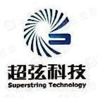 湖南超弦科技股份有限公司