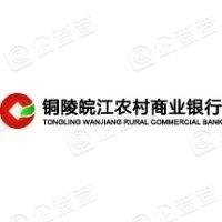 铜陵皖江农村商业银行股份有限公司