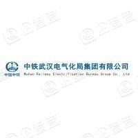 中铁武汉电气化局集团有限公司昆明分公司