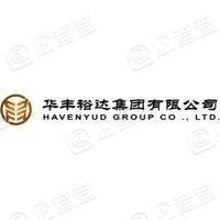 华丰裕达集团有限公司