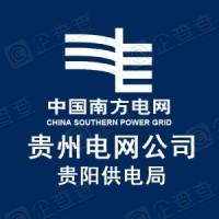 贵州电网有限责任公司贵阳供电局